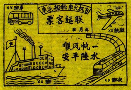 хелл-билет-первого-класса