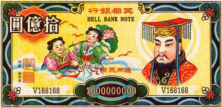 банкноты Ада