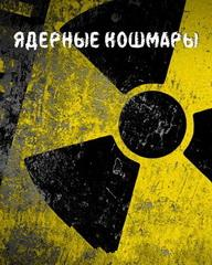 Ядерные кошмары