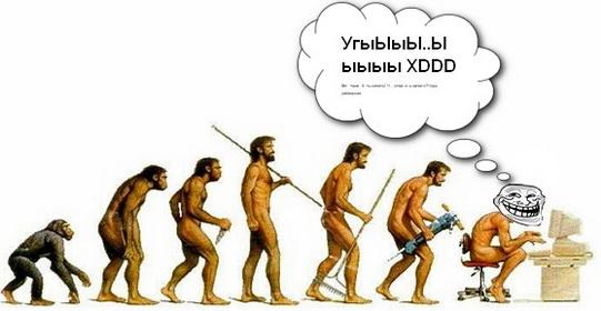 эволюция троллей