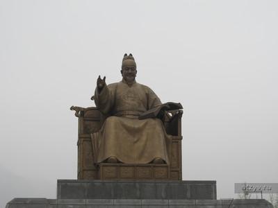памятник королю Сечжону Великому