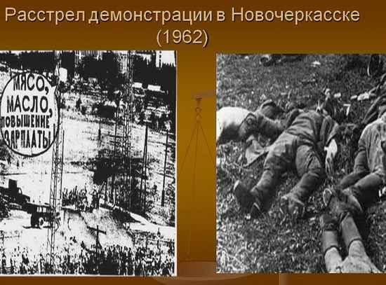 Новочеркасский расстрел 1962 года