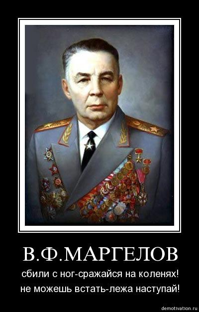 Маргелов