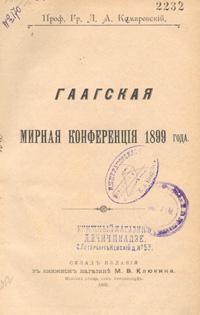 Гаагская конвенция 1899