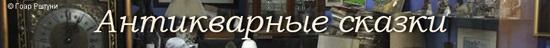 Антикварные_сказки