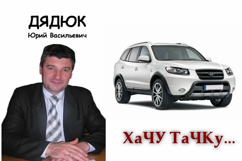 ДЯДЮК Юрий Васильевич