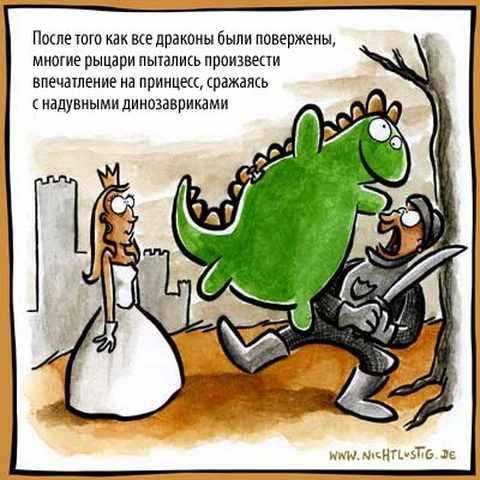 рыцарь_дракон