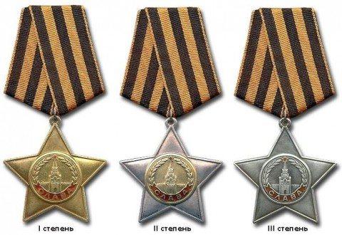все степени Ордена Славы