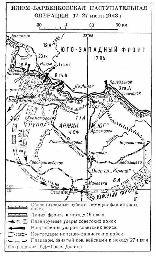 Карта Изюм-Барвенковской наступательной операции 1943 года
