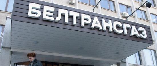 Белтрансгаз