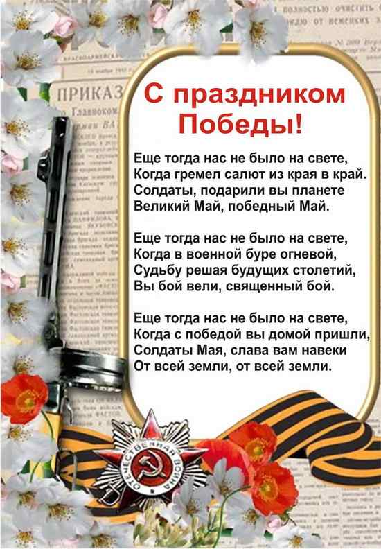 Поздравление ветеранов в стихах с днем победы 6