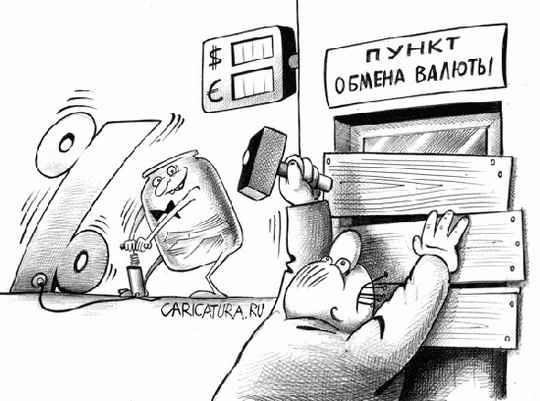 punkt_obmena_valyut-