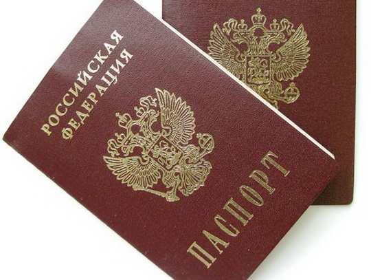 паспорт_россия
