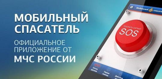 мобильный_спасатель