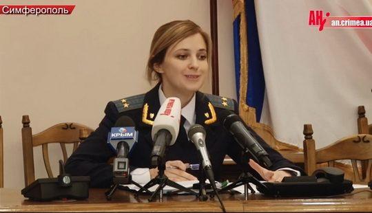 Наталья_Поклонская