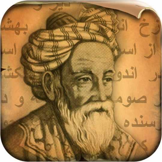 Омар_Хайям