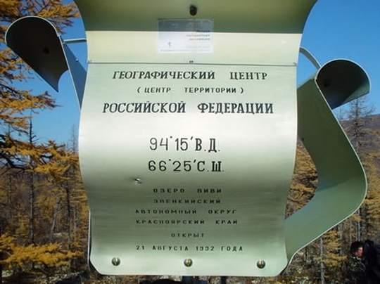 центр_России