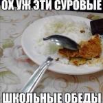 Российские ученики тайно снимают то, чем их кормят в школьных столовых
