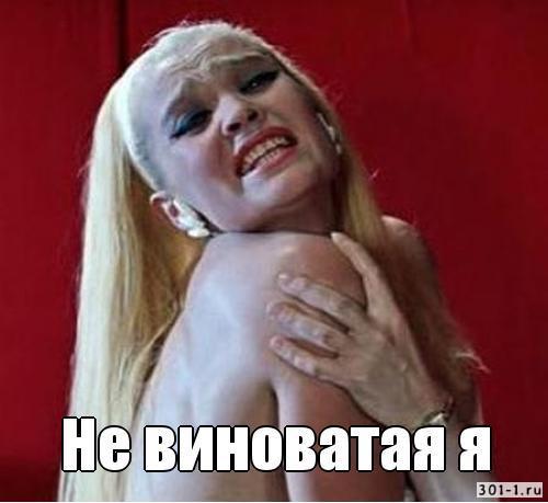 ne_vinovataya_ya