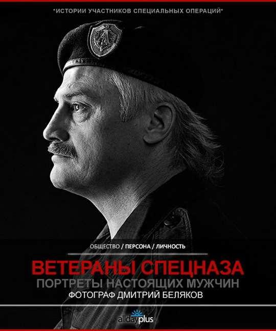 Ветераны_спецназа_страны+фото