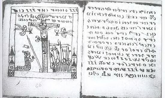 Кодекс_Рохонци1
