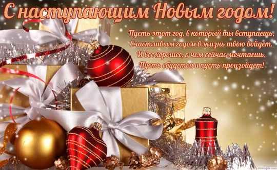 с_наступающим_новым_годом