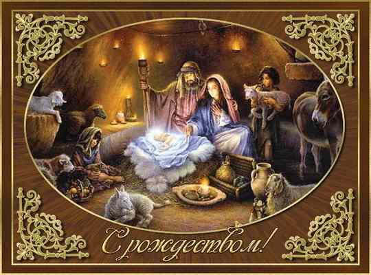 Рождество_Христово