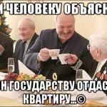 Лукашенко положил глаз на жилье стариков