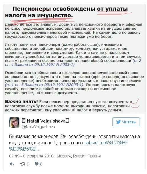 Надо ли платить транспортный налог пенсионерам москвы все нем