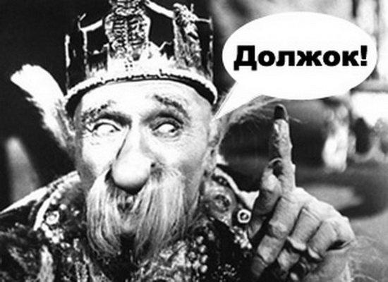 dolzhok_vozvrat1
