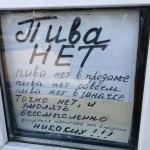 Российские пивовары бьют тревогу
