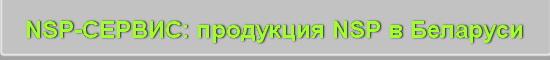 NSP-СЕРВИС: продукция NSP в Беларуси