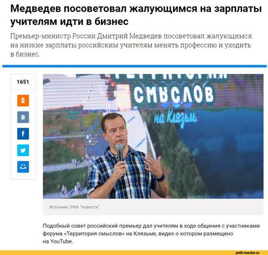 Медведев-учителя