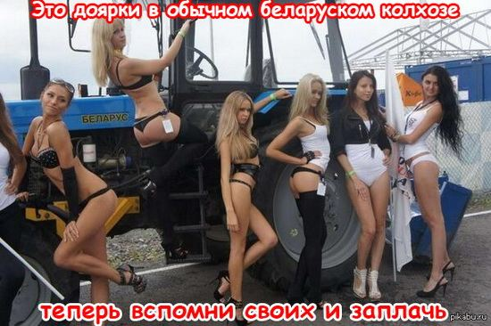 доярки_беларусь