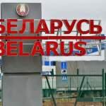 Россия устанавливает пограничные зоны на границе с Беларусью