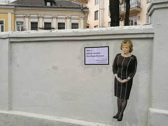 В центре Минска появилась аппликация, на которой изображена член Совета Республики Марианна Щеткина