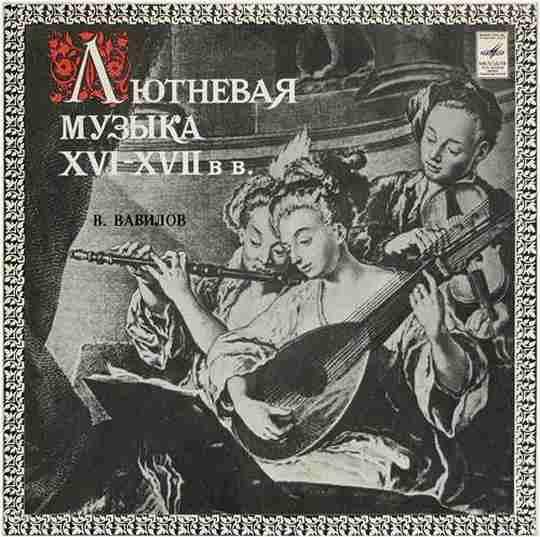 Советский музыкант Владимир Вавилов в 1970 году записал пластинку, вышедшую под названием «Лютневая музыка XVI—XVII веков»