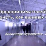 История с «вшивыми блохами» закольцевалась: Лукашенко пошел против себя?