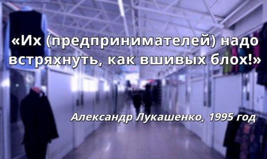 На совещании, посвященном стимулированию деловой инициативы в Беларуси, глава государства вновь вспомнил о «блохах»