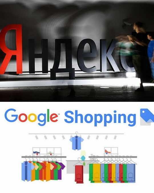 Федеральная антимонопольная служба (ФАС) начала проверку Google и «Яндекса» на предмет преимущественного размещения собственных ресурсов при выдаче в поиске в России
