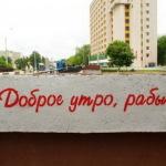 «Вы должны с ними разобраться». Лукашенко напутствовал чиновников на борьбу я тунеядцами