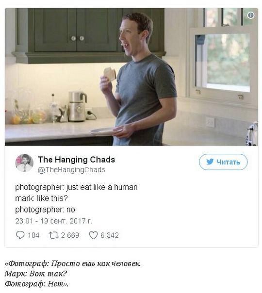Пользователь Twitter под ником @TheHangingChads опубликовал фотографию основателя соцсети Facebook Марка Цукерберга, на которой он якобы пережевывает кусок хлебного тоста с открытым ртом.