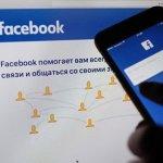 Facebook потребовала у российской компании отдать ей домен facebook.ru