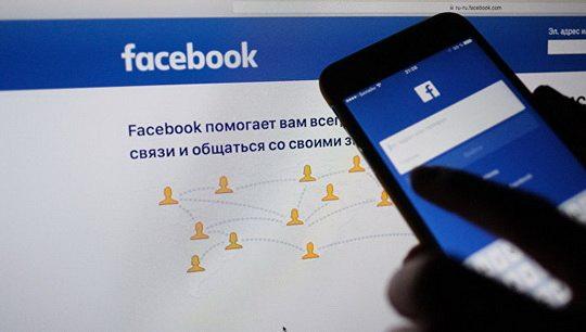 Корпорация Facebook требует безвозмездно передать ей домен facebook.ru,