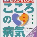 Что простужается у японцев, когда они говорят о депрессии?