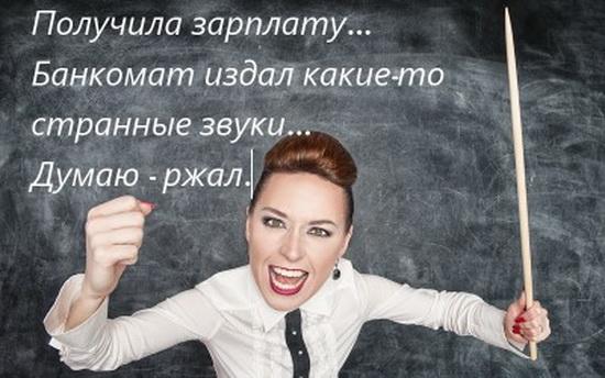 zarplata_ped