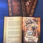 Дневник домового (часть 1)