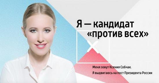 Выдвижение Собчак прокомментировали российские политические деятели.