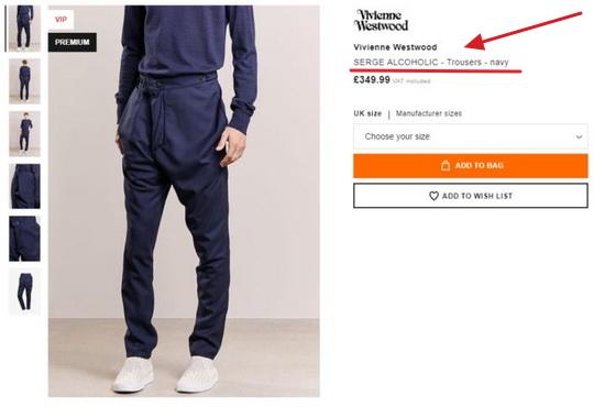 """В британском бутике дизайнера Вивьен Вествуд обнаружилось интересное изделие: брюки с отвисшей мотней """"Алкоголик Сергей""""."""