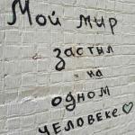 Половая мораль московских студентов: против гей-браков и целомудрия